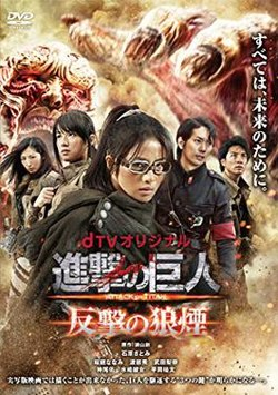 250px Attack on Titan dTV