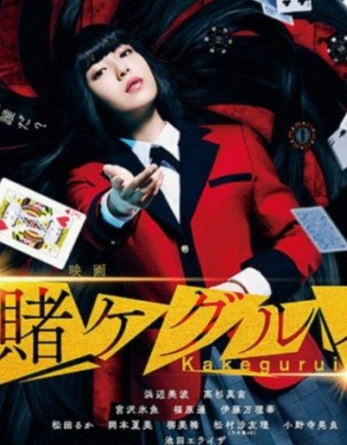 Kakegurui Live Action Movie 2019 Subtitle Indonesia Ryuukoi