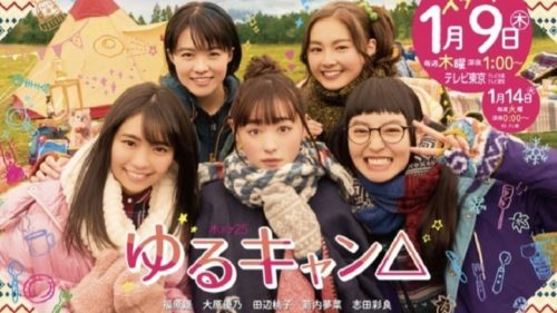 Yuru Camp △ Live Action 2020 Episode 01 12 END Subtitle Indonesia